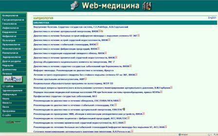 Web-медицина